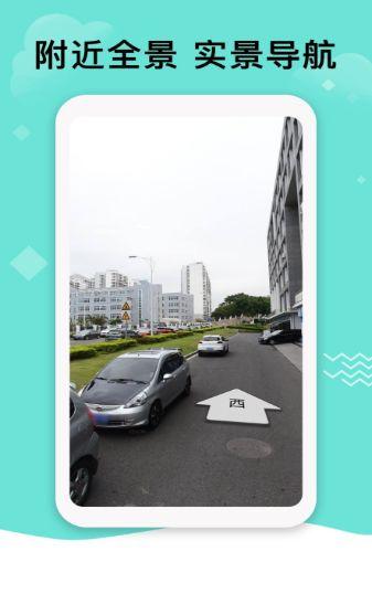 北斗三号全球卫星导航系统手机app下载