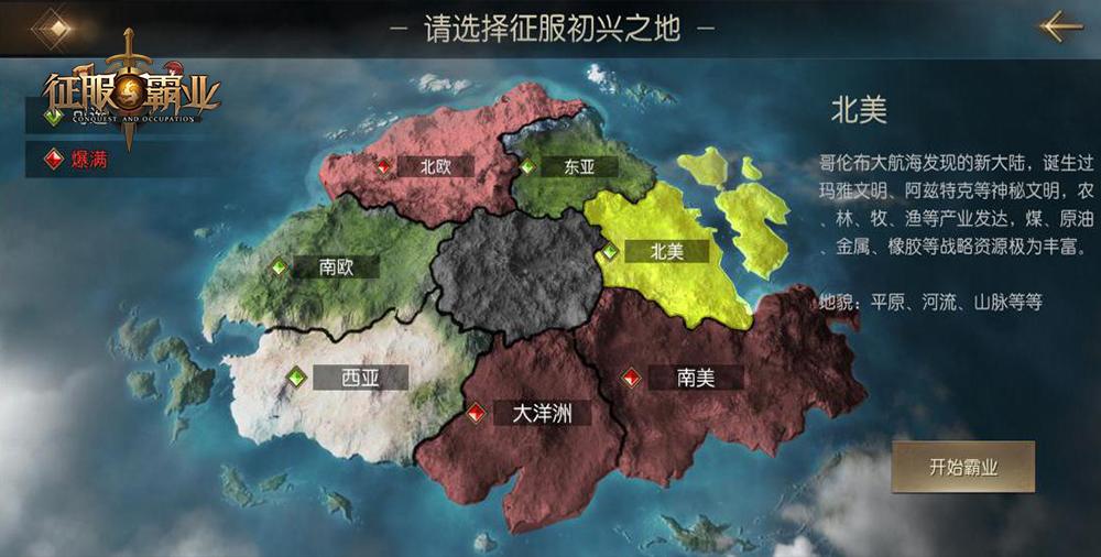 """《征服与霸业》ChinaJoy首次开放试玩!""""配将""""小程序惊喜上线"""