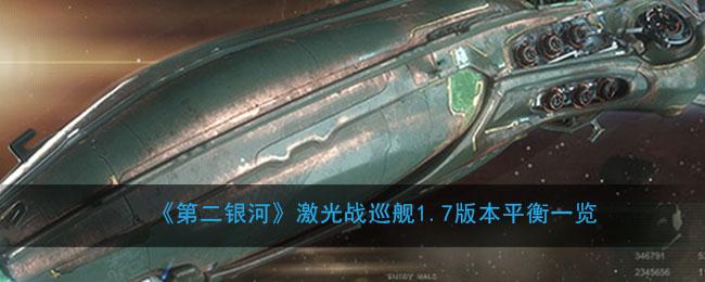 《第二银河》激光战巡舰1.7版本平衡一览