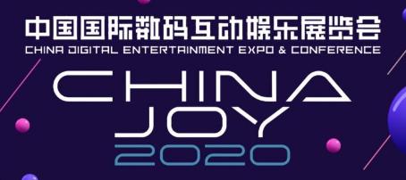 2020ChinaJoy隆重开幕,8月2日QG、AG决战CJ现场