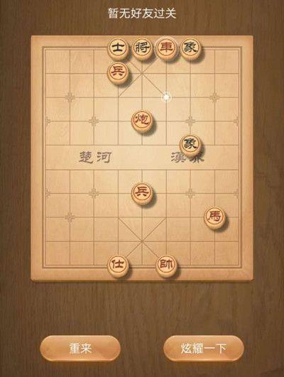 《天天象棋》残局挑战188期攻略