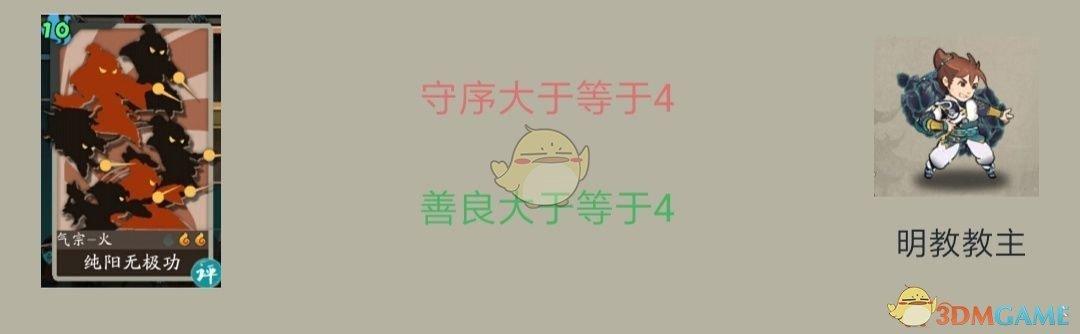 《古今江湖》隐藏秘籍最佳阵容搭配介绍