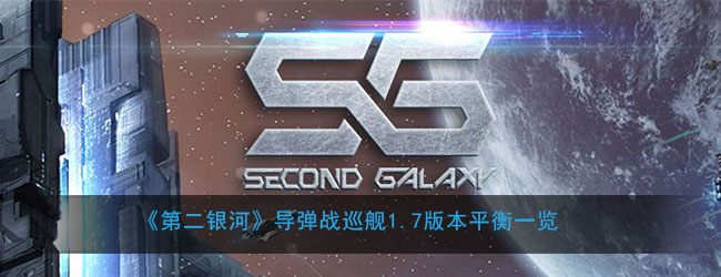 《第二银河》导弹战巡舰1.7版本平衡一览