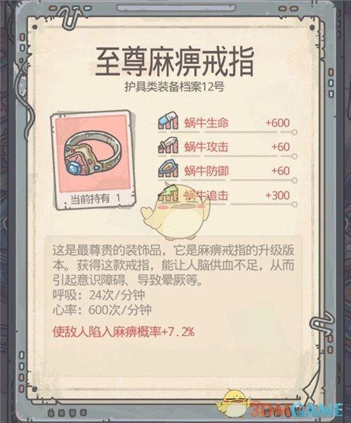 《最强蜗牛》蜗牛格斗推荐装备
