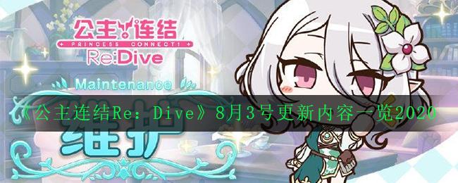 《公主连结Re:Dive》8月3号更新内容一览2020