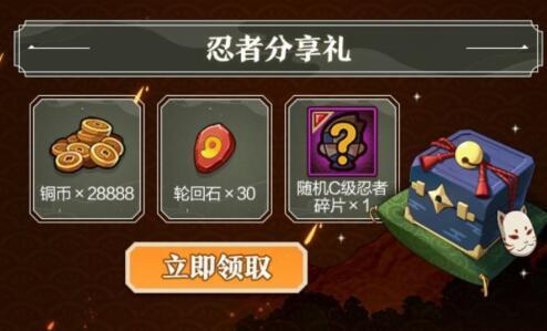 《火影忍者手游》极境修行新玩法礼包领取