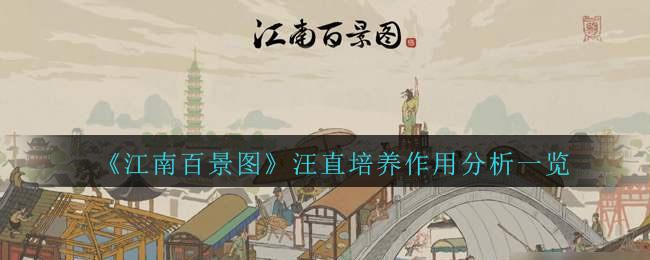 《江南百景图》汪直培养作用分析一览
