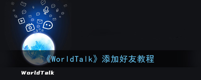 《WorldTalk》添加好友教程
