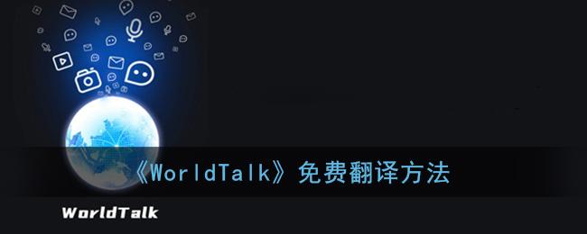 《WorldTalk》免费翻译方法