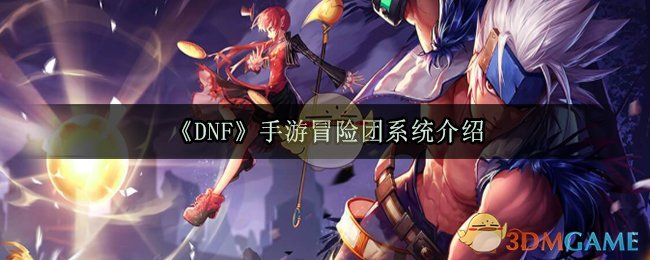 《DNF》手游冒险团系统介绍