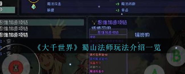 《大千世界》蜀山法师玩法介绍一览