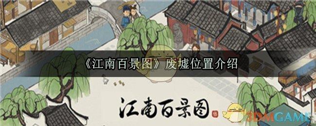 《江南百景图》废墟位置介绍