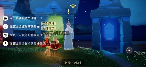 《光遇》8月4日在暮土重温先祖的美好回忆位置介绍