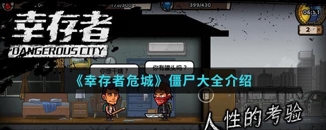 《幸存者危城》僵尸大全介绍