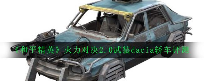 《和平精英》火力对决2.0武装dacia轿车评测