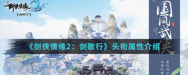 《剑侠情缘2:剑歌行》头衔属性介绍