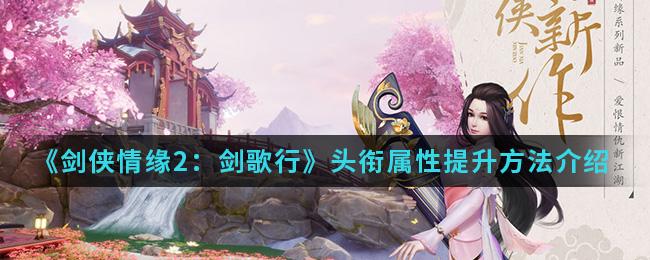 《剑侠情缘2:剑歌行》头衔属性提升方法介绍