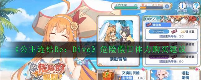 《公主连结Re:Dive》危险假日体力购买建议