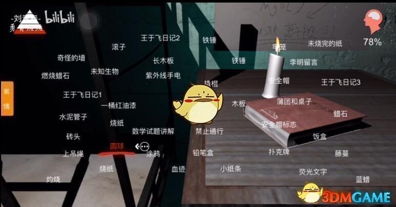 《孙美琪疑案:兰芝》五级线索——血迹