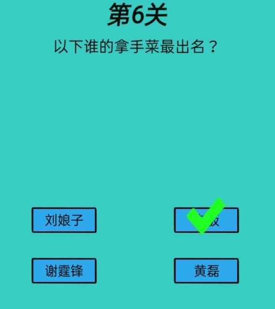 《心战大师》第6关通关攻略