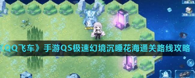 《QQ飞车》手机游戏QS极限幻想睡花海通关路线攻略