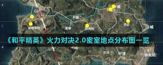 《和平精英》火力对决2.0密室地点分布图一览