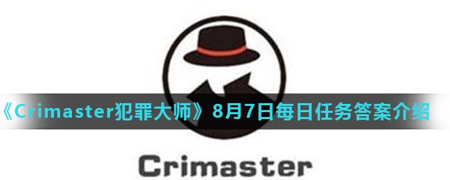 《Crimaster犯罪大师》8月7日每日任务答案介绍