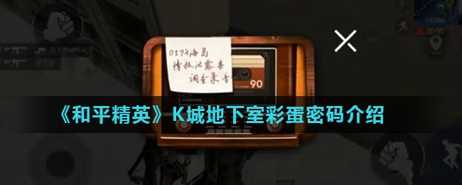 《和平精英》K城地下室彩蛋密码介绍