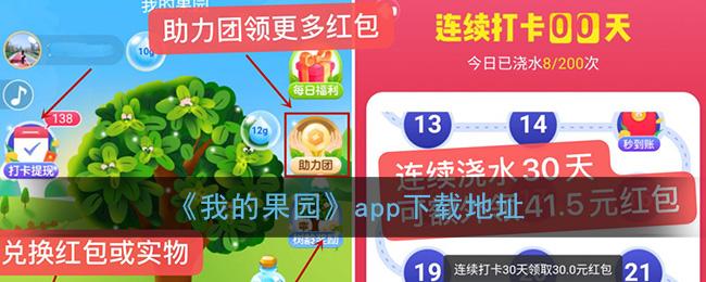 《我的果园》app下载地址