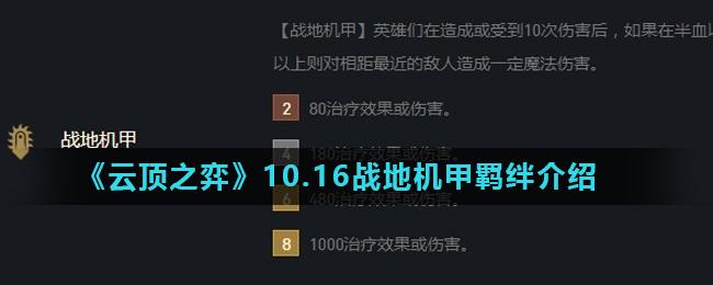 《云顶之弈》10.16战地机甲羁绊介绍