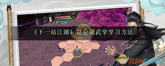 《下一站江湖》昆仑派武学学习方法