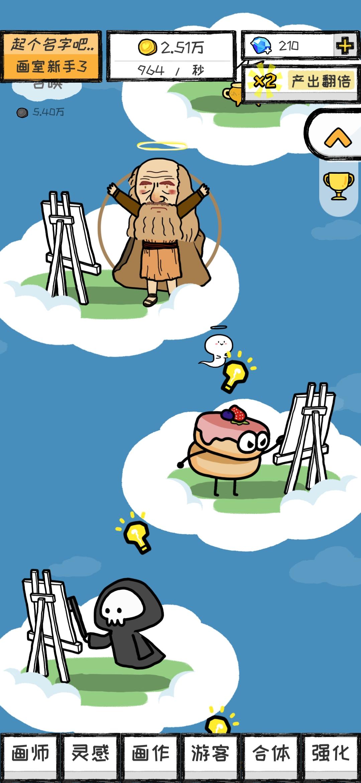 日常安利《奇怪的画作增加了》 鳌拜大人!您的画十兆啦!