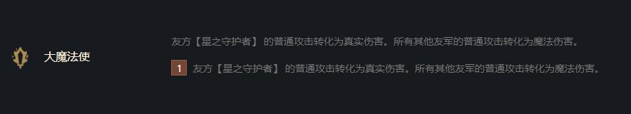 《云顶之弈》10.16大魔法使羁绊介绍