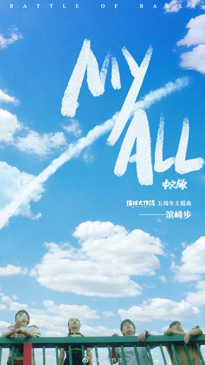 球球大作战x滨崎步 催泪之作《MY ALL》中文版首度公布