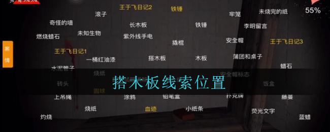 《孙美琪疑案:兰芝》五级线索——搭木板