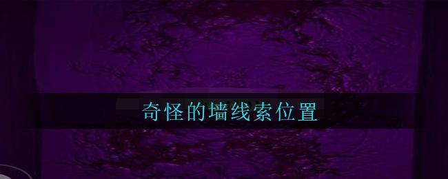 《孙美琪疑案:兰芝》五级线索——奇怪的墙