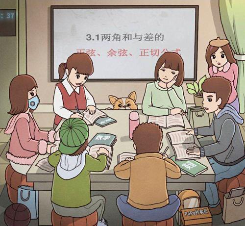 《中国式班主任》第117关攻略