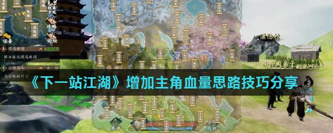 《下一站江湖》增加主角血量思路技巧分享