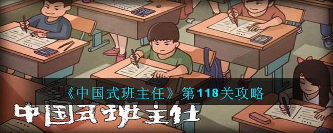 《中国式班主任》第118关攻略
