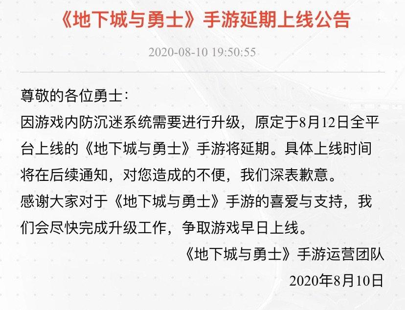 《地下城与勇士》手游延期 原定于8月12日上线