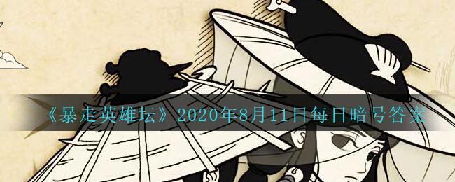 《暴走英雄坛》2020年8月11日每日暗号答案