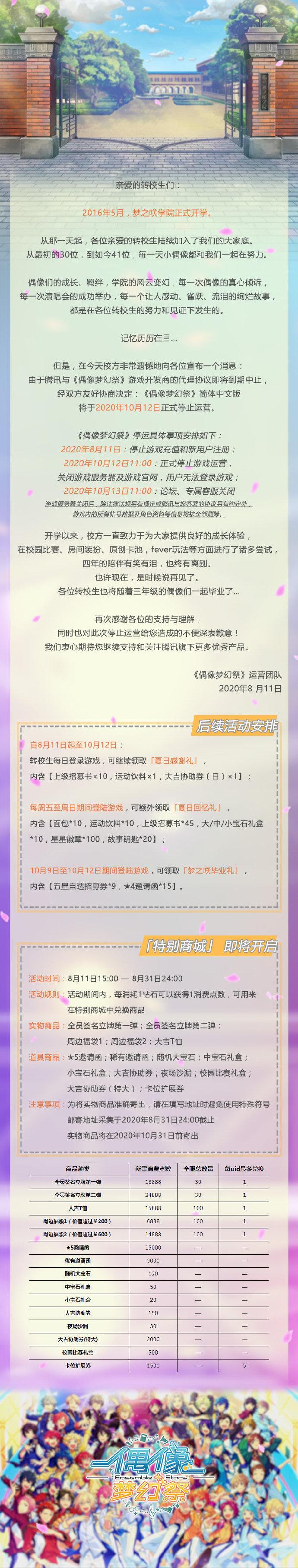 《偶像梦幻祭》退市公告:协议将到期、10月正式停止运营