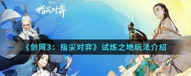 《剑网3:指尖对弈》试炼之地玩法介绍