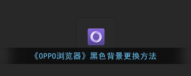 《OPPO浏览器》黑色背景更换方法