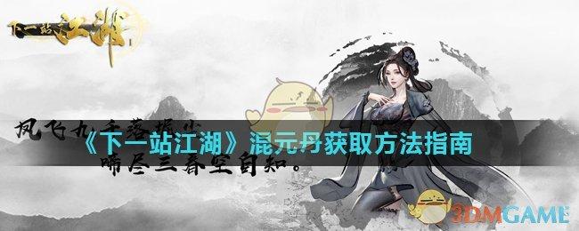 《下一站江湖》混元丹获取方法指南
