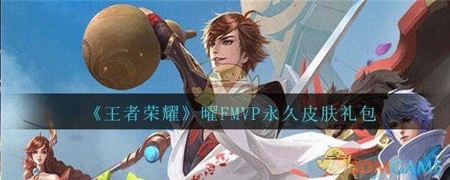 《王者荣耀》曜FMVP永久皮肤礼包领取