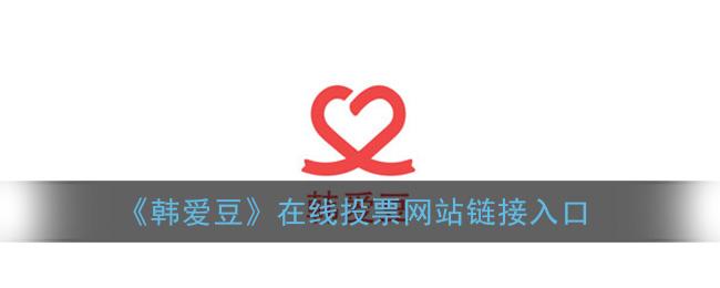 《韩爱豆》在线投票网站链接入口