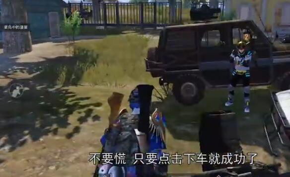 《和平精英》车载机枪拿手上BUG攻略