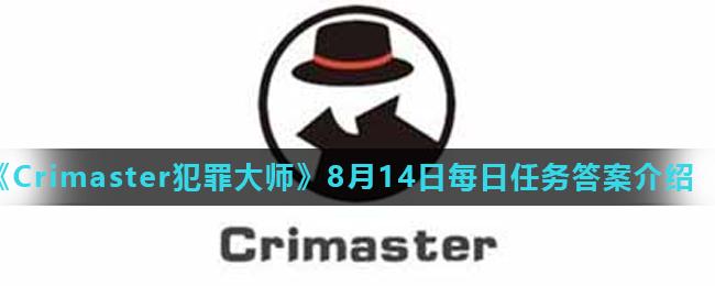 《Crimaster犯罪大师》8月14日每日任务答案介绍