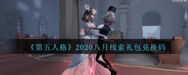 《第五人格》2020八月线索礼包兑换码